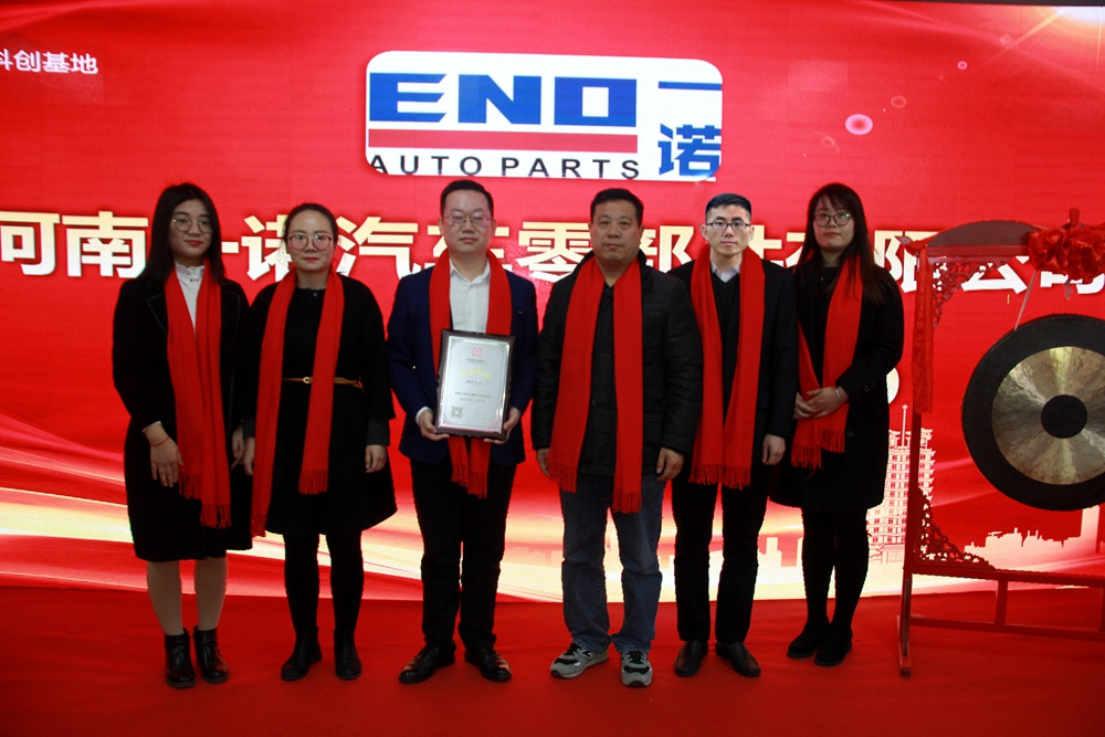 Henan ENO auto spare parts Co., LTD was successfully listed on Central China Equity Excahange