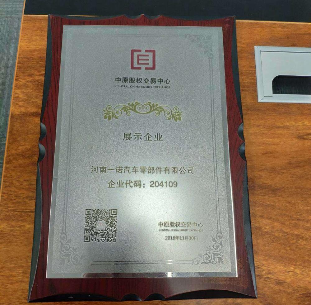 Enterprise honor (2)